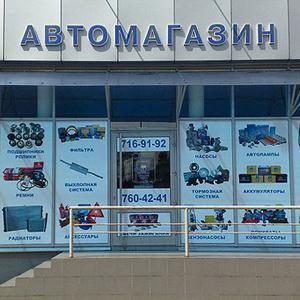 Автомагазины Бокситогорска