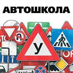 Автошколы Бокситогорска