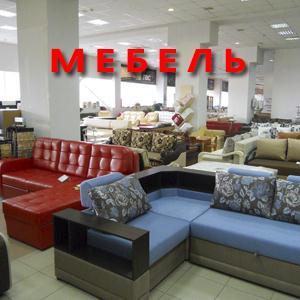 Магазины мебели Бокситогорска