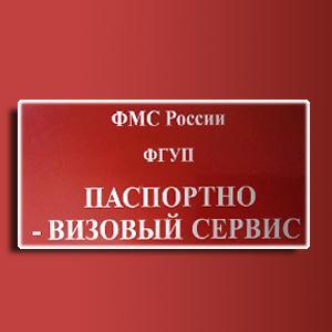 Паспортно-визовые службы Бокситогорска