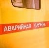 Аварийные службы в Бокситогорске
