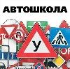Автошколы в Бокситогорске