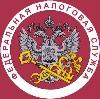 Налоговые инспекции, службы в Бокситогорске