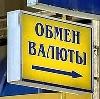 Обмен валют в Бокситогорске