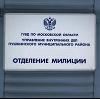 Отделения полиции в Бокситогорске