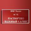 Паспортно-визовые службы в Бокситогорске