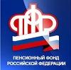 Пенсионные фонды в Бокситогорске