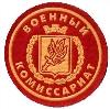 Военкоматы, комиссариаты в Бокситогорске