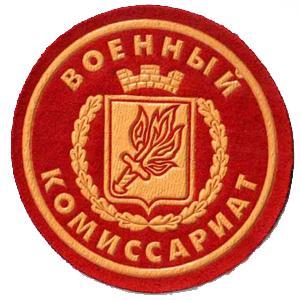 Военкоматы, комиссариаты Бокситогорска